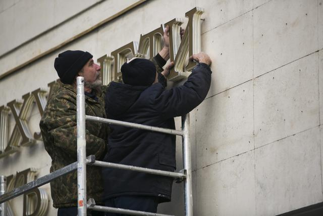 Pro-rusët heqin shkronjat nga Parlamenti I krimesë | Foto: Beta/AP/ Alexandar Khitrov